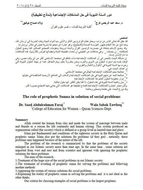 دور السنة النبوية في حل المشكلات الاجتماعية نماذج تطبيقية