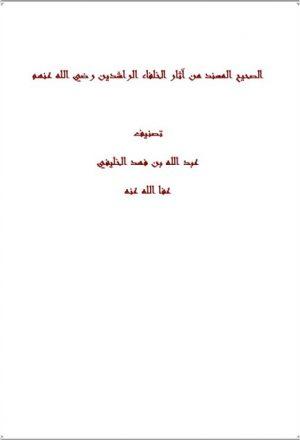 الصحيح المسند من آثار الخلفاء الراشدين رضي الله عنهم
