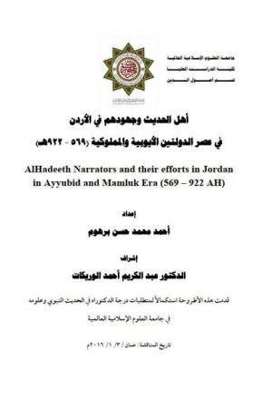 أهل الحديث وجهودهم في الأردن في عصر الدولتين الأيوبية والمملوكية 569-922هـ