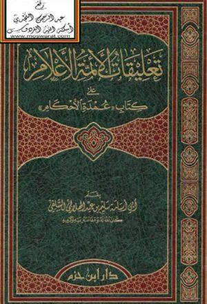 تعليقات الأئمة الأعلام على كتاب عمدة الأحكام