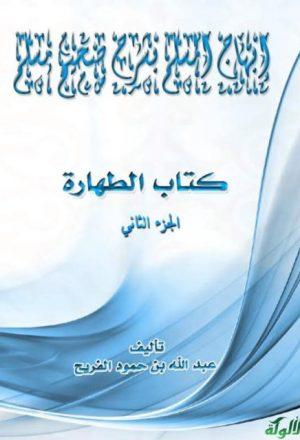 ابتهاج المسلم بشرح صحيح مسلم كتاب الطهارة