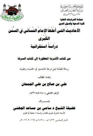 الأحاديث التي أعلها الإمام النسائي في السنن الكبرى دراسة استقرائية من كتاب الأشربة المحظورة إلى كتاب السرقة