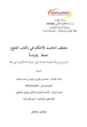 مختلف أحاديث الأحكام في كتاب الحج جمعًا ودراسة