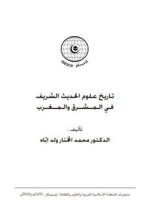 تاريخ علوم الحديث الشريف في المشرق والمغرب