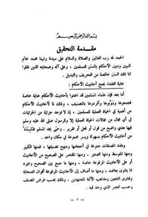 مجموع مؤلفات الشيخ محمد بن عبد الوهاب قسم الحديث