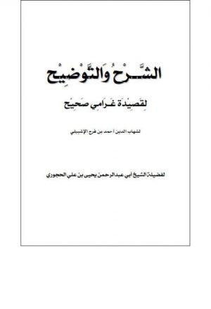 الشرح والتوضيح لقصيدة غرامي صحيح للإشبيلي