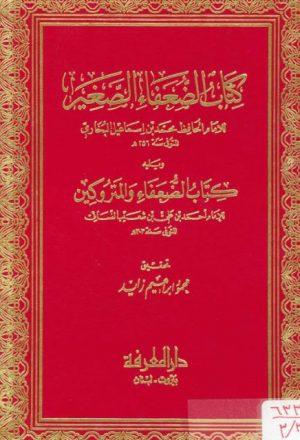 كتاب الضعفاء الصغير للبخاري ويليه كتاب الضعفاء والمتروكين للإمام أحمد النسائي