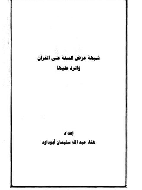 شبهة عرض السنة على القرآن والرد عليها