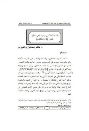 الإمام الخطابي ومنهجه في معالم السنن