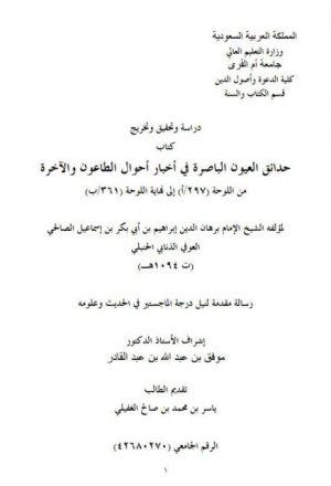 حدائق العيون الباصرة في أخبار أحوال الطاعون والآخرة لأبي بكر بن إسماعيل الصالحي