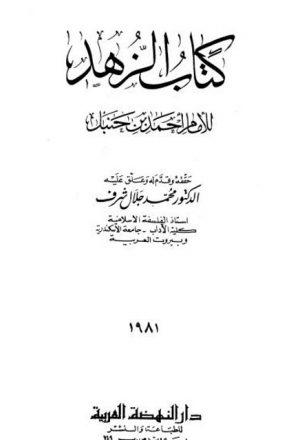 كتاب الزهد- ابن حنبل