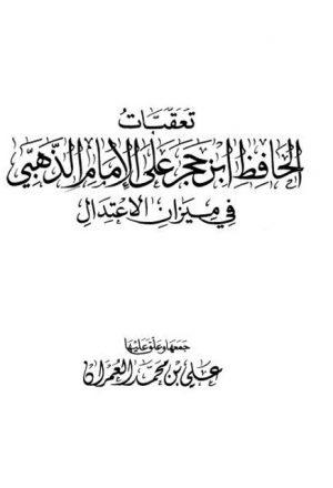 تعقبات الحافظ ابن حجر على الإمام الذهبي في ميزان الاعتدال