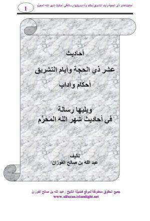 أحاديث عشر ذي الحجة أحكام وآداب ويليها رسالة في أحاديث شهر الله المحرم