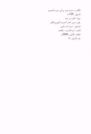 حديث يزيد بن أبي حبيب المصري