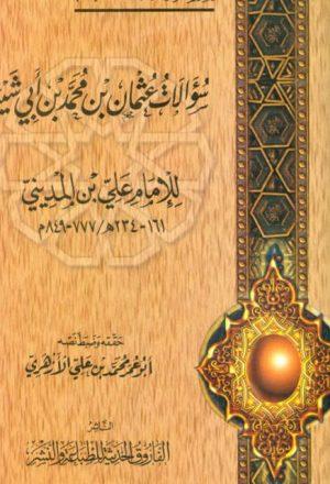 سؤالات عثمان بن محمد بن أبي شيبة للإمام علي بن المديني