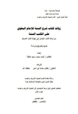 زوائد كتاب شرح السنة للإمام البغوي على الكتب الستة من بداية كتاب الايمان إلى نهاية كتاب الصيام