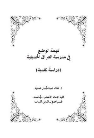 تهمة الوضع في مدرسة العراق الحديثية، دراسةٌ نقدية