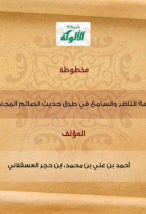 نزهة الناظر والسامع في طرق حديث الصائم المجامع