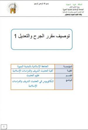 توصيف مقرر الجرح والتعديل بالجامعة الإسلامية