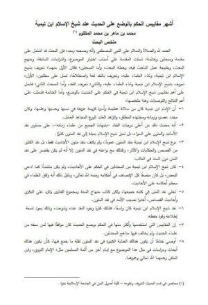 تحميل جميع كتب شيخ الاسلام ابن تيمية برابط واحد