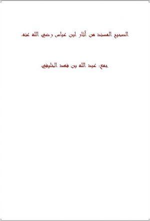 الصحيح المسند من آثار ابن عباس رضي الله عنهما في الزهد والرقائق والأدب