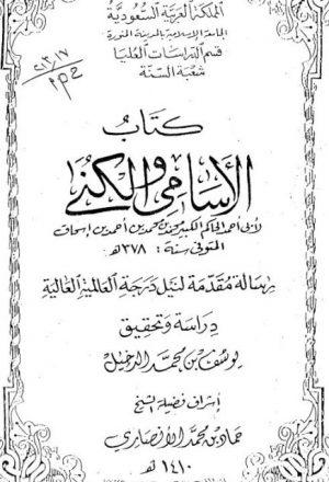 كتاب الأسامي والكنى لأبي أحمد الحاكم الكبير محمد بن محمد بن إسحاق دراسة وتحقيق