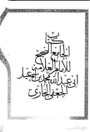 كتاب الجامع الصحيح- جوجل
