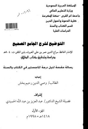 التوضيح لشرح الجامع الصحيح لابن الملقن دراسة وتحقيق كتاب الطلاق