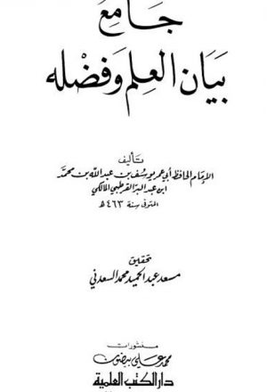 جامع بيان العلم وفضله- ط العلمية