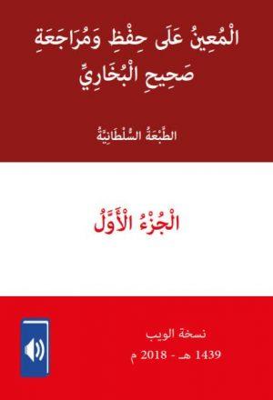 المعين على حفظ ومراجعة صحيح البخاري الجامع المسند الطبعة السلطانية