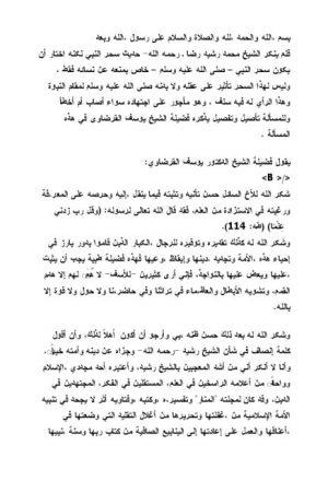 الإمام رشيد رضا وحديث سحر النبي ﷺ