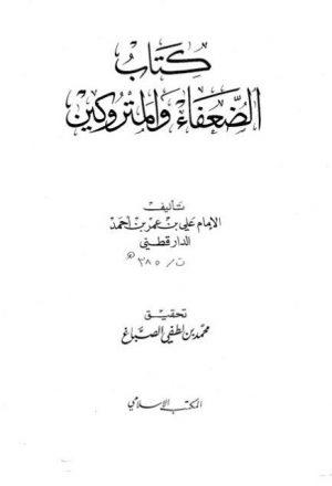 كتاب الضعفاء والمتروكين- ت الصباغ