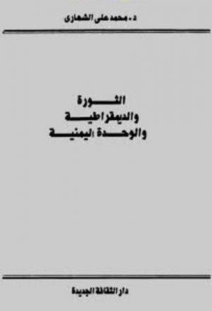 الثورة والديمقراطية والوحدة اليمنية