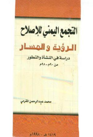 التجمع اليمني للإصلاح الرؤية والمسار