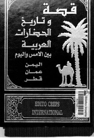 المدخل إلى تاريخ العالم العربي الحديث