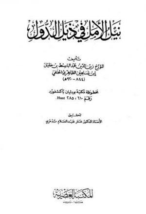 المساجد التاريخية الكبرى إعداد الدكتور يوسف فرحات