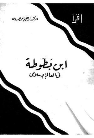 ابن بطوطة في العالم الإسلامي