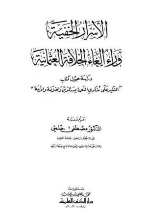 الأسرار الخفية وراء إلغاء الخلافة العثمانية