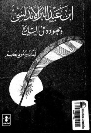 ابن عبد البر الأندلسي و جهوده في التاريخ