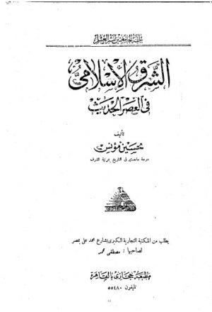 الشرق الإسلامي في العصر الحديث