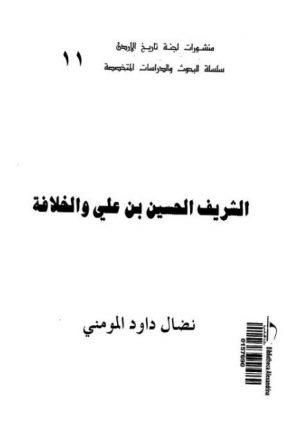 الشريف الحسين بن علي و الخلافة