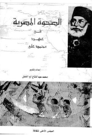 الصحوة المصرية في عهد محمد علي