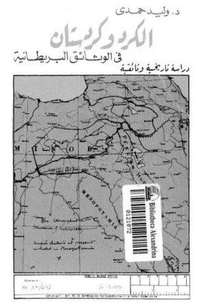 الكرد و كردستان في الوثائق البريطانية.. دراسة تاريخية وثائقية