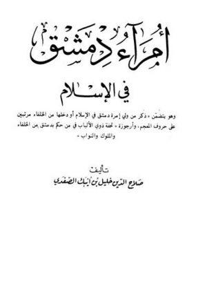 أمراء دمشق في الإسلام