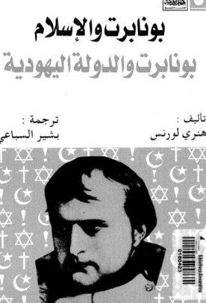 بونابرت والإسلام بونابرت والدولة اليهودية