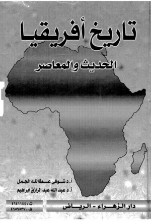 تاريخ أفريقيا الحديث والمعاصر