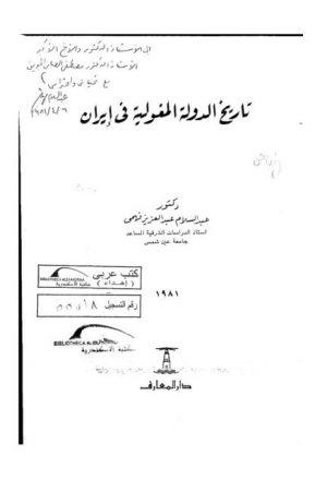 تاريخ الدولة المغولية في إيران
