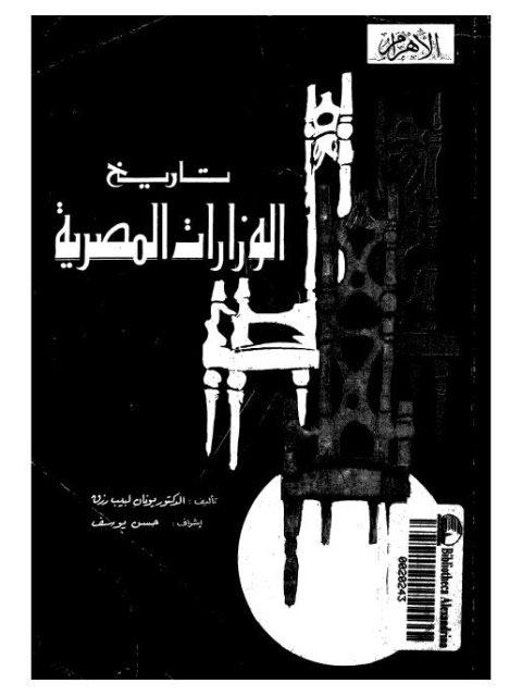 تاريخ الوزارات المصرية