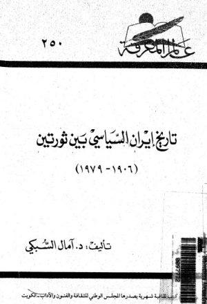 تاريخ إيران السياسي بين ثورتين 1906 - 1979م