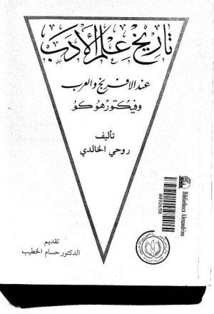تاريخ علم الأدب عند الإفرنج والعرب وفكتور هوكو